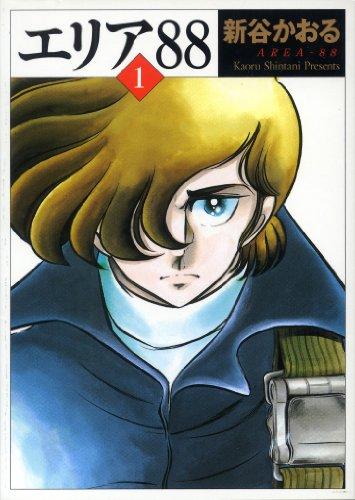 エリア88 1 (MFコミックス フラッパーシリーズ)の詳細を見る