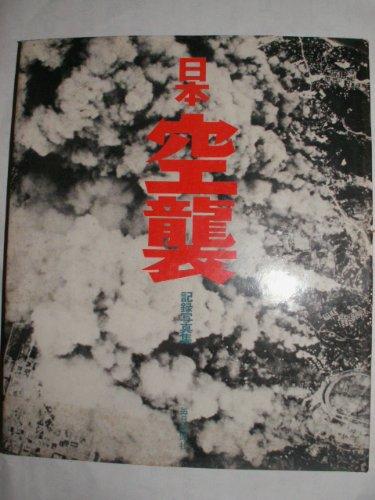 日本空襲―記録写真集 (1971年)