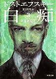 白痴3 (河出文庫)