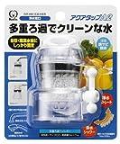 クリタック 自在水栓・泡沫水栓用 浄水蛇口 アクアタップA2 020716
