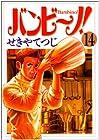バンビ~ノ! 第14巻