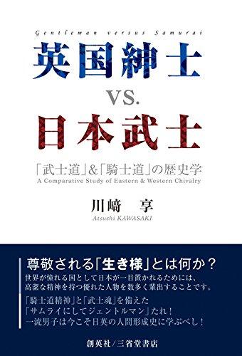 英国紳士 VS. 日本武士 「武士道」&「騎士道」の歴史学