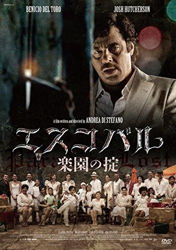 エスコバル 楽園の掟 [DVD] -