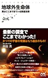 地球外生命体 実はここまできている探査技術 (マイナビ新書)