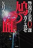 警視庁公安0課 カミカゼ : 2 鳩の血 (双葉文庫)