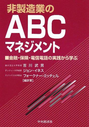 非製造業のABCマネジメント―金融・保険・電信電話の実践から学ぶ