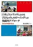 日本とフィンランドにおける子どものウェルビーイングへの多面的アプローチ――子どもの幸福を考える