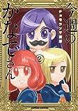 今週のかなでさん(2) (アクションコミックス(comico BOOKS))