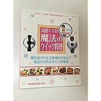 ワンダーシェフ 浜田ママの魔法のクイック料理 (ワンダーシェフ 浜田ママ)