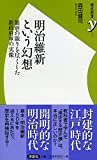 「明治維新という幻想 (歴史新書y)」販売ページヘ