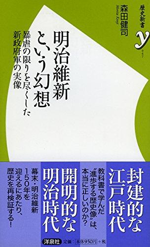 明治維新という幻想 (歴史新書y)