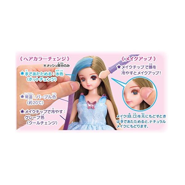 リカちゃん ドール キラメイク つばさちゃんの紹介画像5