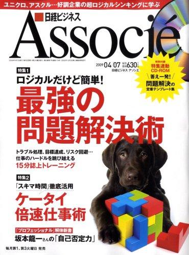 日経ビジネス Associe ( アソシエ ) 2009年 4/7号 [雑誌]の詳細を見る
