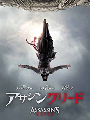 アサシン クリード (字幕版)