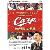 カープ球団創立70周年記念 CARP熱き闘いの記録