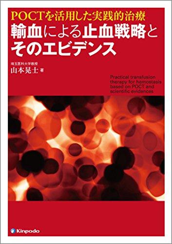 POCTを活用した実践的治療 輸血による止血戦略とそのエビデンスの詳細を見る