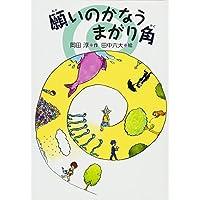 願いのかなうまがり角 (岡田淳の本―ファンタジーの森で)