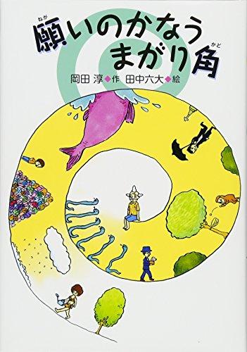 願いのかなうまがり角 (岡田淳の本―ファンタジーの森で)の詳細を見る