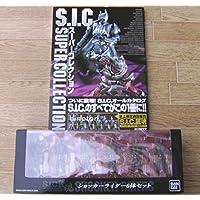 本 S.I.C. 匠魂 スーパーコレクション(限定品付き)