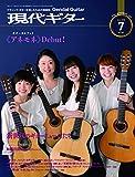 現代ギター18年07月号(No.657)