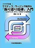 アクティブ・ラーニング時代の「振り返り指導」入門  第5版 29年6月発行
