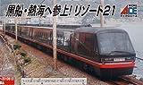 マイクロエース Nゲージ 伊豆急2100系・4次車「リゾート21EX」 黒船電車 8両セット A6273 鉄道模型 電車