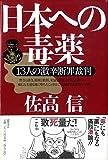 日本への毒薬―13人の激辛断罪裁判