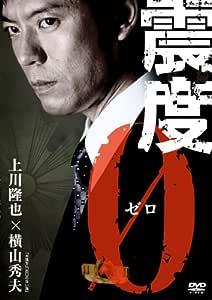震度0 [DVD]