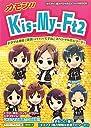 カモン Kis‐My‐Ft2