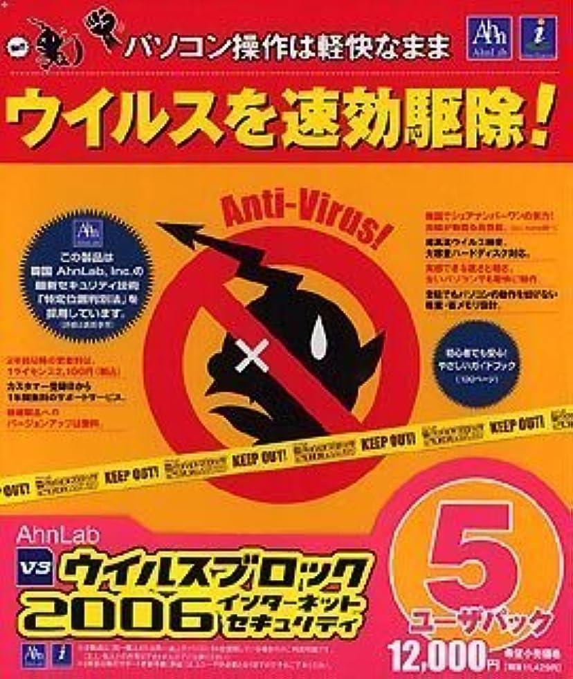 付録ファウル愛するV3 ウイルスブロック 2006 インターネットセキュリティ 5ユーザパック