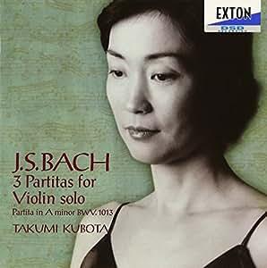 バッハ:無伴奏ヴァイオリン・パルティータ