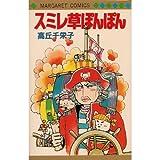 スミレ草ぽんぽん / 高丘 千栄子 のシリーズ情報を見る