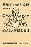 英単語おぼえ放題 口からスラスラ ビジネス英語500