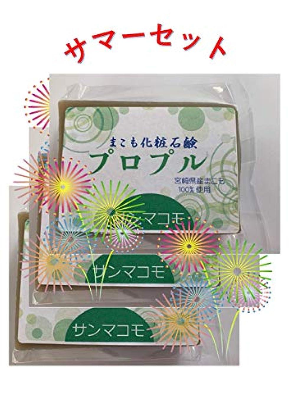 膨らみジャンピングジャック召集するまこも化粧石鹸 プロプル 90g 3個セット
