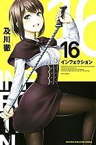 インフェクション 第16巻