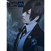 PERSONA3 the Weird Masquerade ~蒼鉛の結晶~ [DVD]
