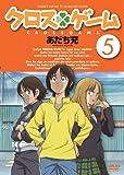 クロスゲーム 5 [DVD]