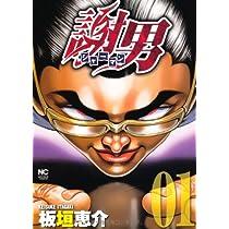 謝男 1巻 (ニチブンコミックス)