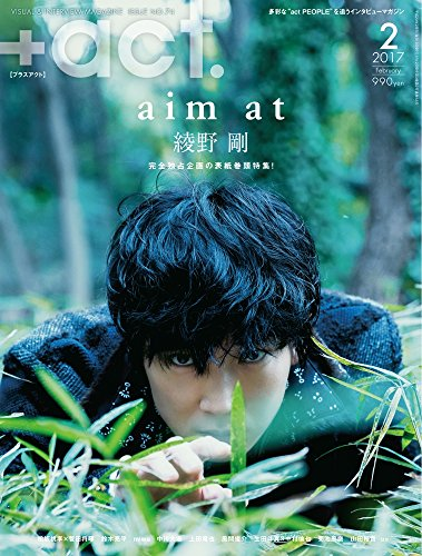 +act. ( プラスアクト )―visual interview magazine 2017年 2月号