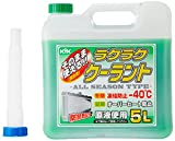 古河薬品工業(KYK) ラクラククーラント 5L 緑 55-004