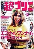 水10!ワンナイR&Rスペシャル 超ゴリエ! [DVD]