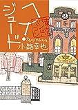 ヘイ・ジュード 東京バンドワゴン (集英社文芸単行本) 画像