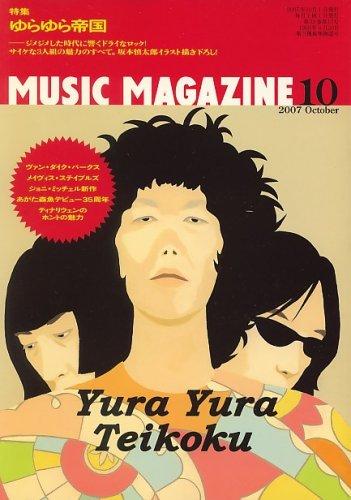 MUSIC MAGAZINE (ミュージックマガジン) 2007年 10月号 [雑誌]の詳細を見る