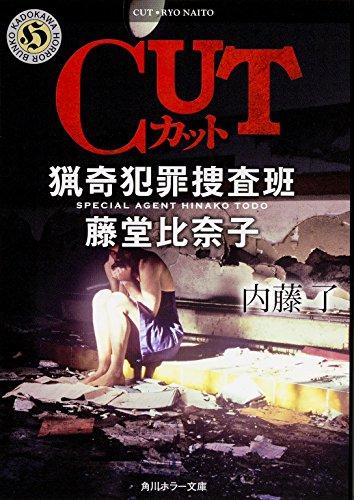 CUT 猟奇犯罪捜査班・藤堂比奈子 (角川ホラー文庫)の詳細を見る