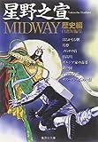 Midway―星野之宣自選短編集 / 星野 之宣 のシリーズ情報を見る
