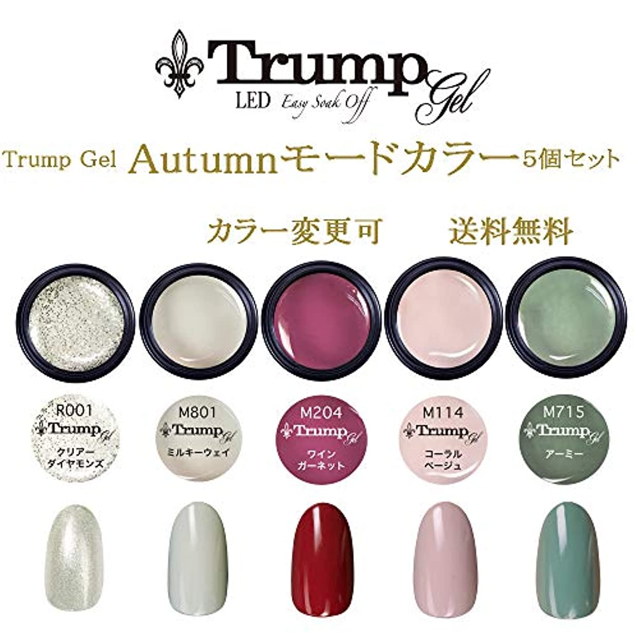 脳塩導体【送料無料】日本製 Trump gel トランプジェル オータムモード カラー 選べる カラージェル 5個セット 秋ネイル ベージュ ボルドー カーキ ラメ カラー