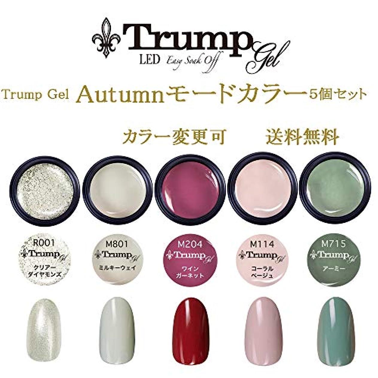 混合した対処する神経衰弱【送料無料】日本製 Trump gel トランプジェル オータムモード カラー 選べる カラージェル 5個セット 秋ネイル ベージュ ボルドー カーキ ラメ カラー