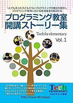 [Tech for elementary]のプログラミング教室 開講ストーリー集 vol1