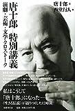 「唐十郎 特別講義:演劇・芸術・文学クロストーク」販売ページヘ