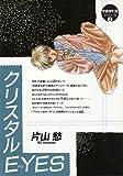 クリスタルEYES (アイズ) (ウィングス・コミックス)